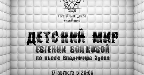 Моноспектакль по пьесе Владимира Зуева «Детский мир»