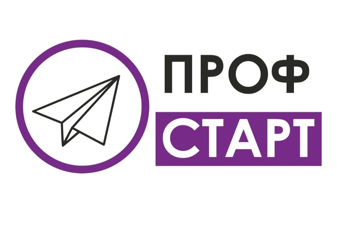 ПРОФСТАРТ2020