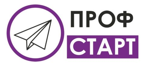 Вебинары «ПрофСтарт2020»