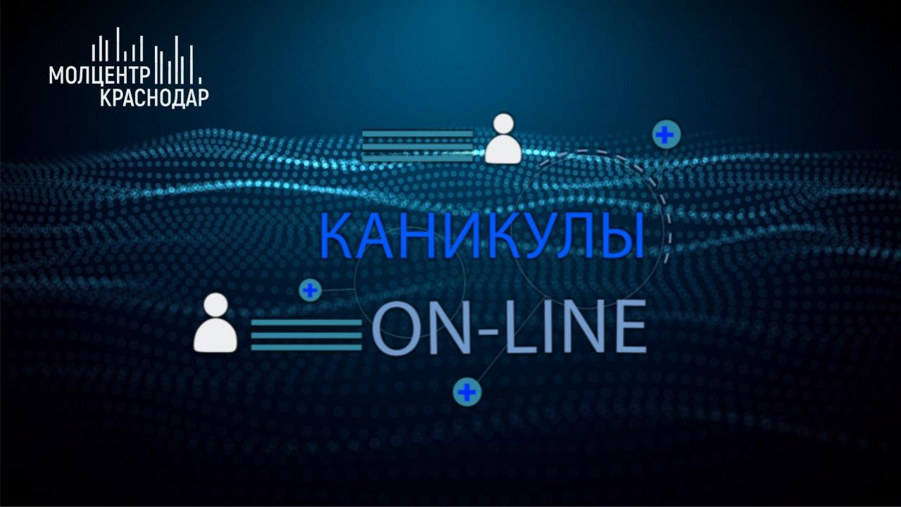 Каникулы ON-LINE