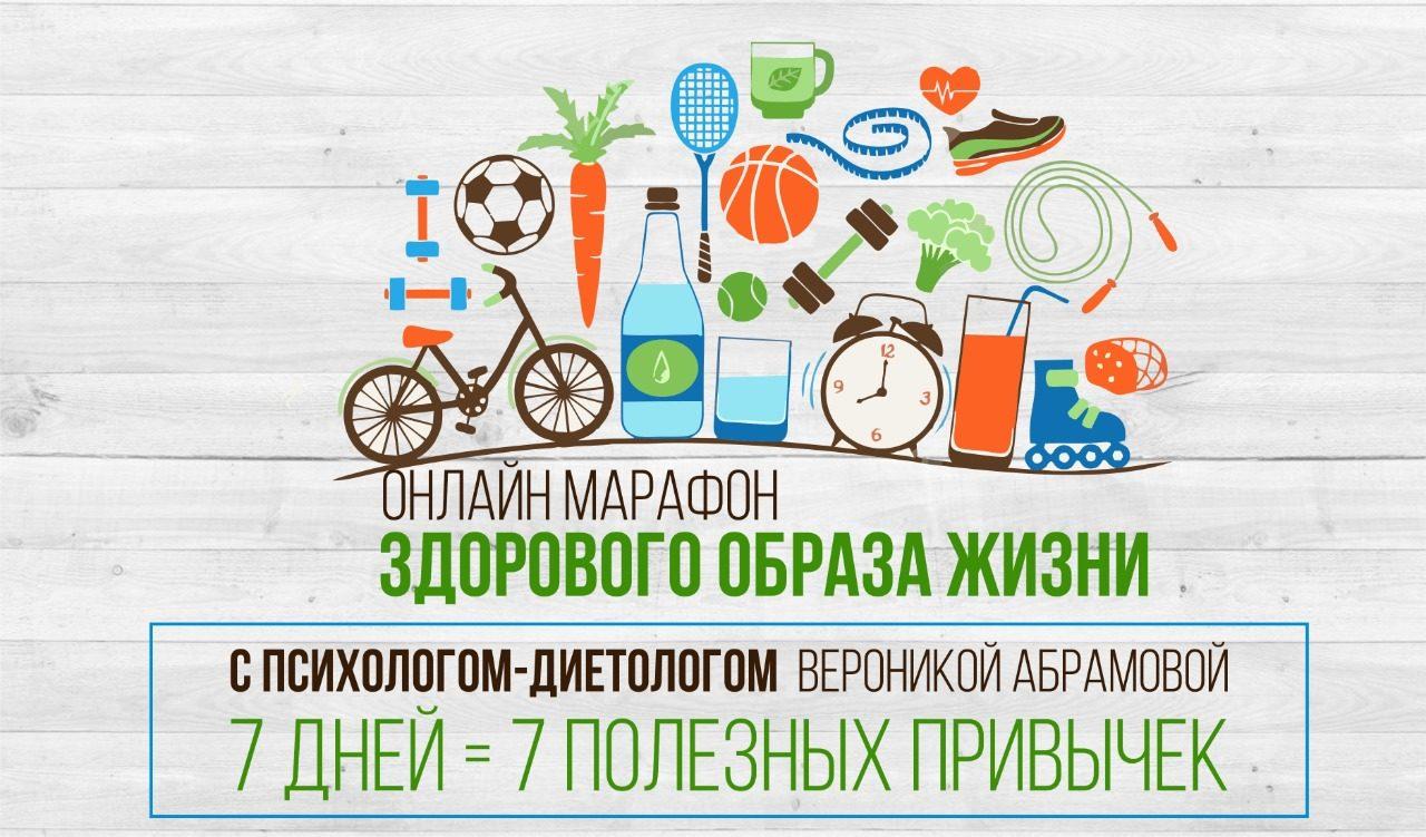 Онлайн марафон здоровья «7 дней=7 полезных привычек»