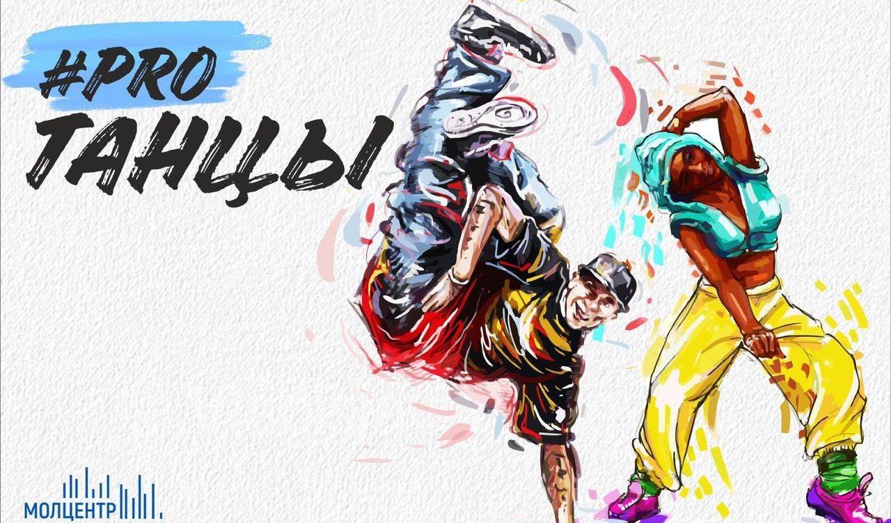 Подростково-молодёжные клубы Краснодара запускают танцевальный проект
