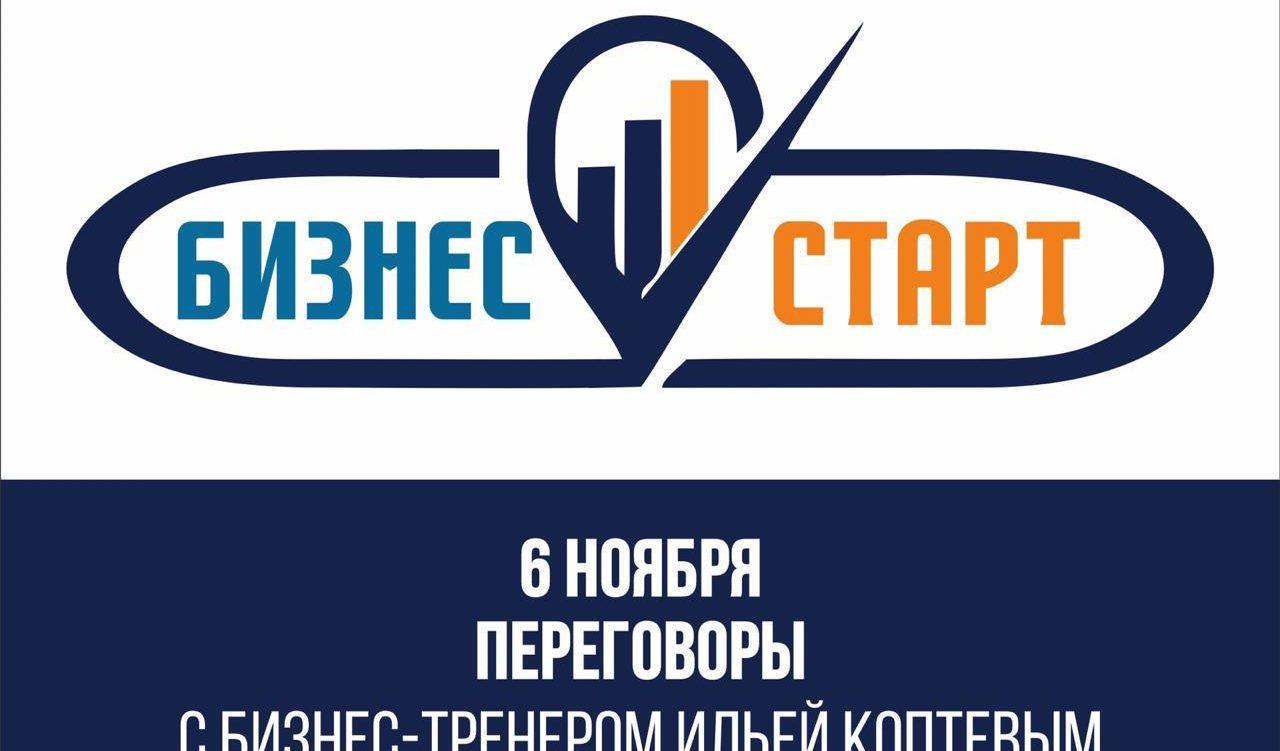 Вебинар «Переговоры»  проекта «Бизнес -старт 2020»