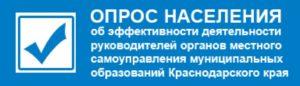 https://forms.krasnodar.ru/opros-naseleniya/?municipality=3
