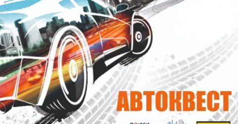 Открыта регистрация на второй этап автоквеста