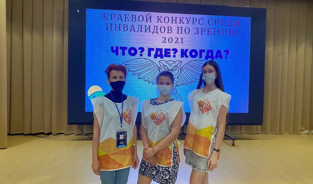 Волонтеры Краснодара помогали в проведении игры «Что? Где? Когда»?