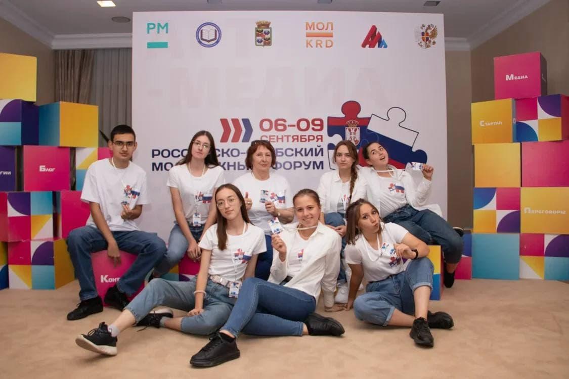 Российско-Сербский молодежный  форум впервые прошел в Краснодаре
